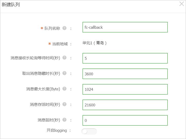 自动将伸缩组ECS实例添加到Redis实例白名单插图6