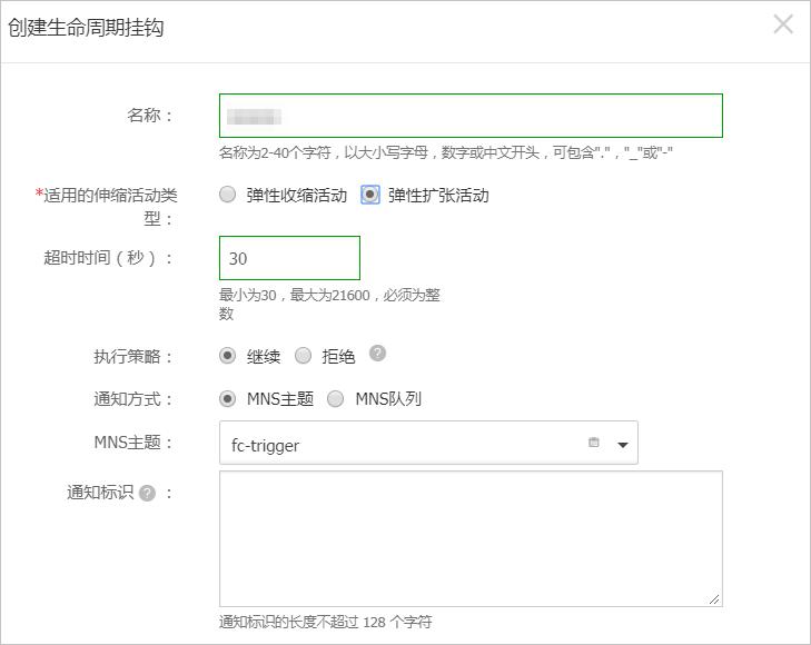 自动将伸缩组ECS实例添加到Redis实例白名单插图8