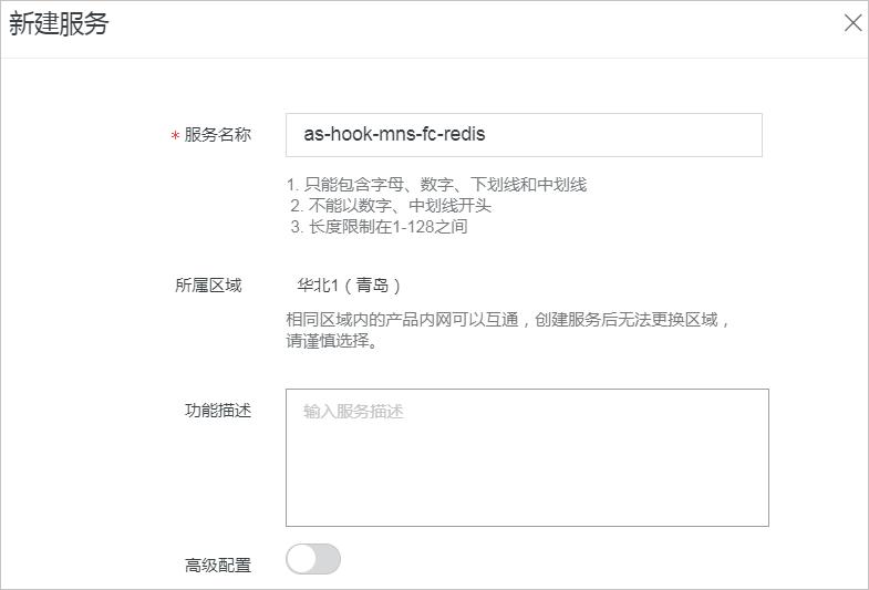 自动将伸缩组ECS实例添加到Redis实例白名单插图10