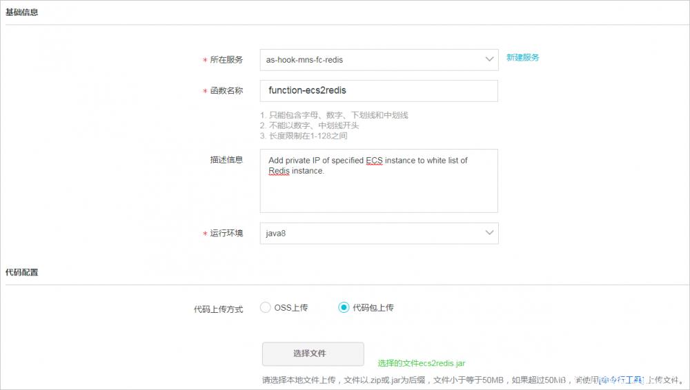 自动将伸缩组ECS实例添加到Redis实例白名单插图14