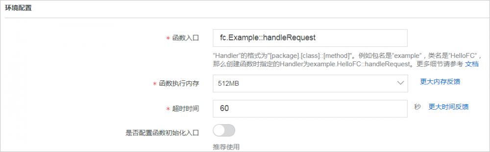 自动将伸缩组ECS实例添加到Redis实例白名单插图16