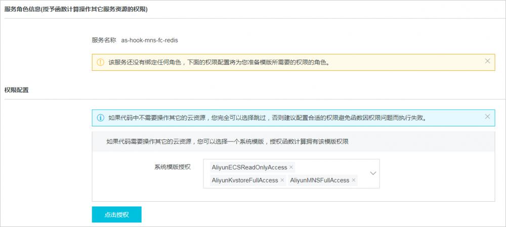 自动将伸缩组ECS实例添加到Redis实例白名单插图18