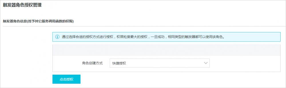 自动将伸缩组ECS实例添加到Redis实例白名单插图20