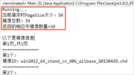 为什么API、SDK和阿里云CLI只返回十条信息插图2