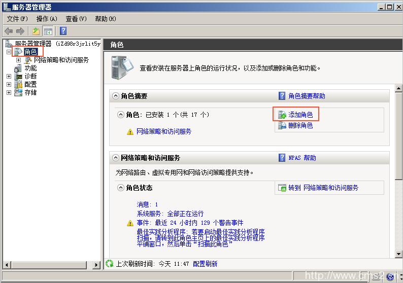 Windows实例搭建FTP站点插图