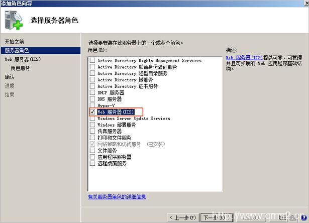 Windows实例搭建FTP站点插图2