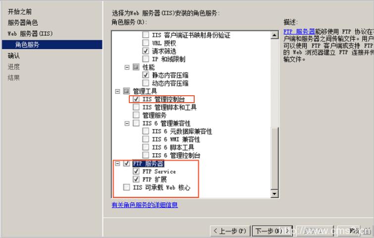 Windows实例搭建FTP站点插图4