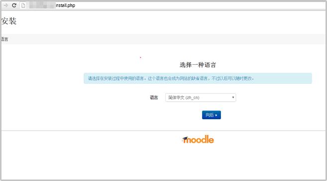快速搭建 Moodle 课程管理系统插图