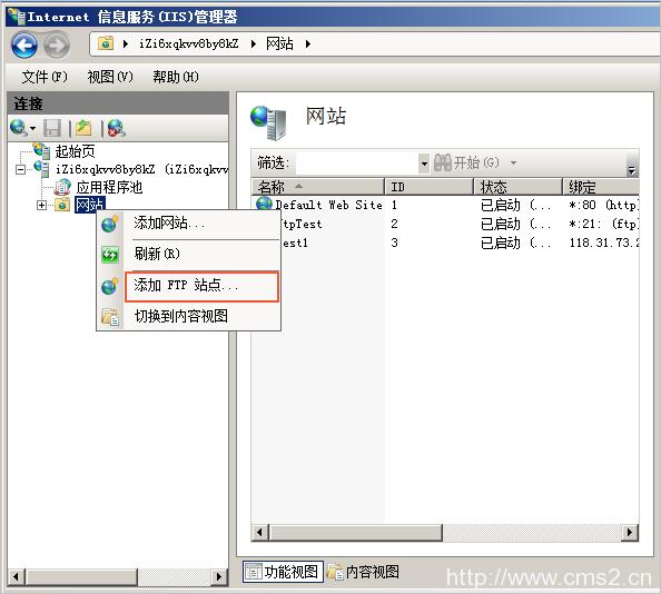 Windows实例搭建FTP站点插图12