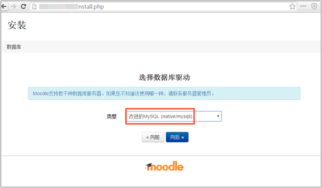 快速搭建 Moodle 课程管理系统插图4