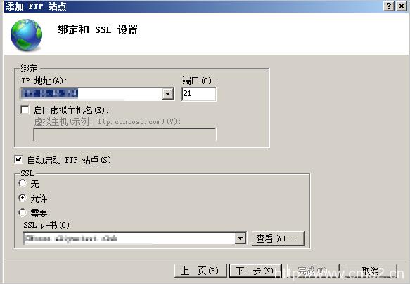 Windows实例搭建FTP站点插图14