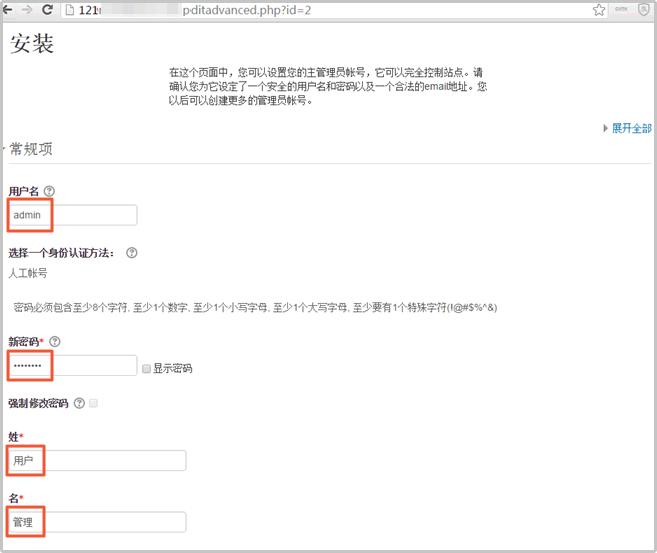 快速搭建 Moodle 课程管理系统插图14