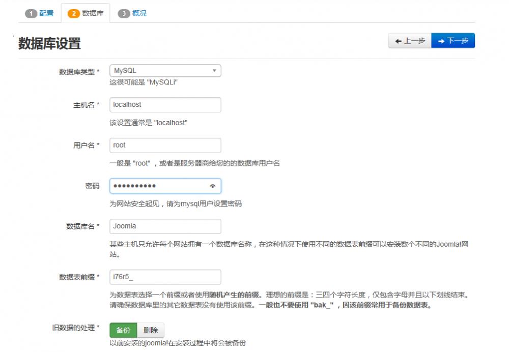 搭建Joomla基础管理平台插图30