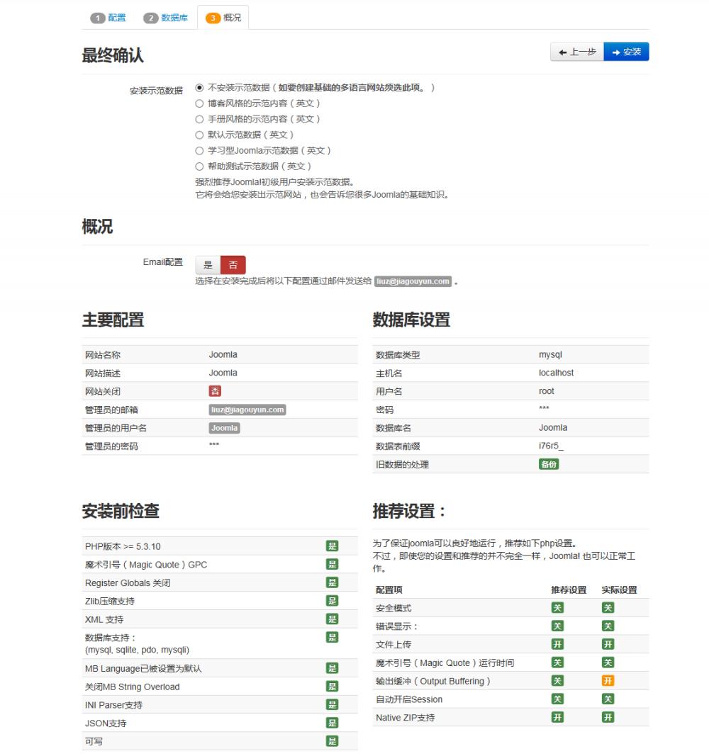 搭建Joomla基础管理平台插图32