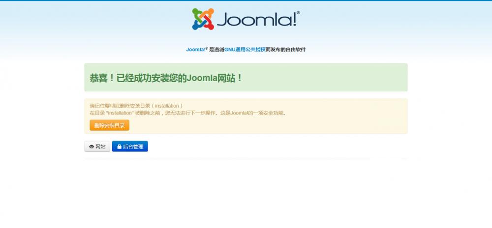 搭建Joomla基础管理平台插图34