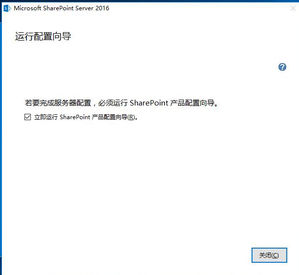 阿里云安装SharePoint 2016插图8