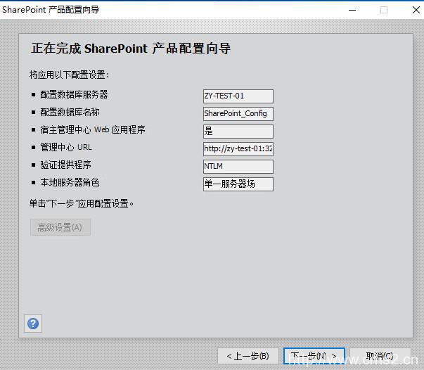阿里云安装SharePoint 2016插图18