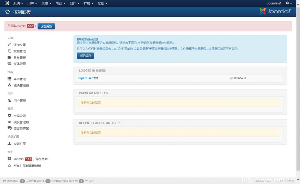 搭建Joomla基础管理平台插图44