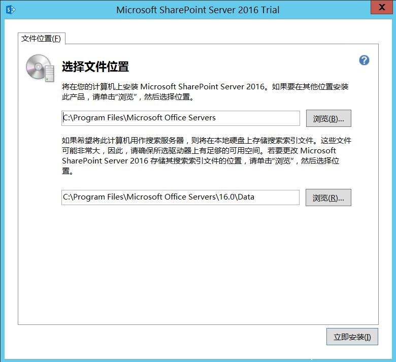 ECS搭建Microsoft SharePoint 2016插图38