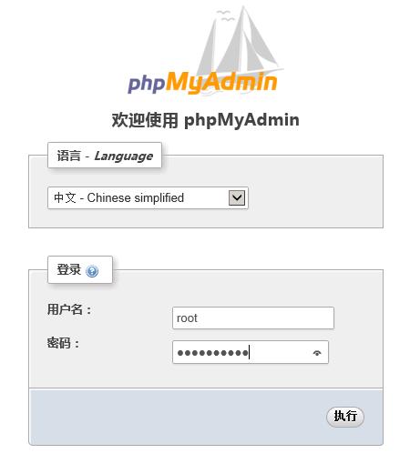 部署Web环境(Windows)插图10