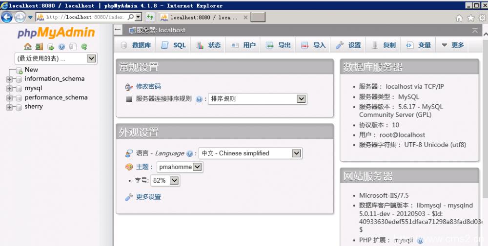 部署Web环境(Windows)插图12