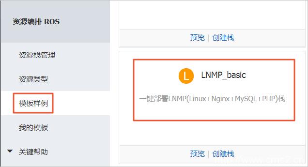 一键部署LNMP环境插图