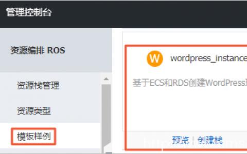 创建基于ECS和RDS的WordPress环境