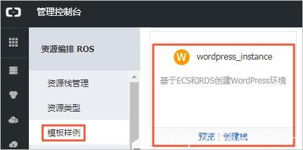 创建基于ECS和RDS的WordPress环境插图