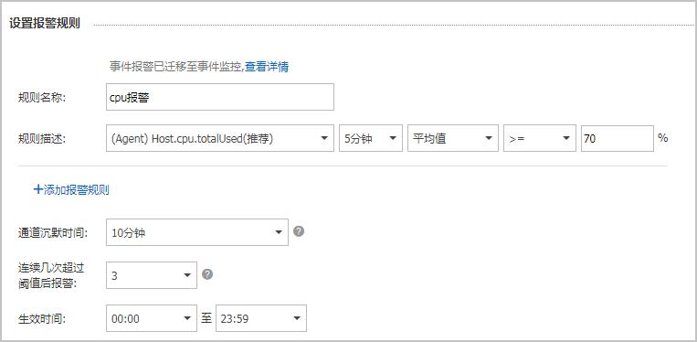 使用云监控监控ECS实例插图4