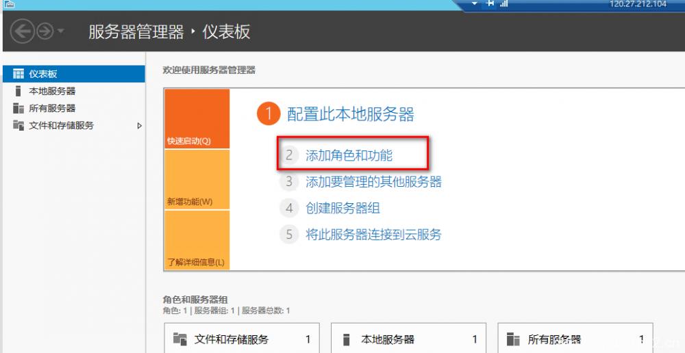 Windows Server 2012 搭建 AD 域插图10