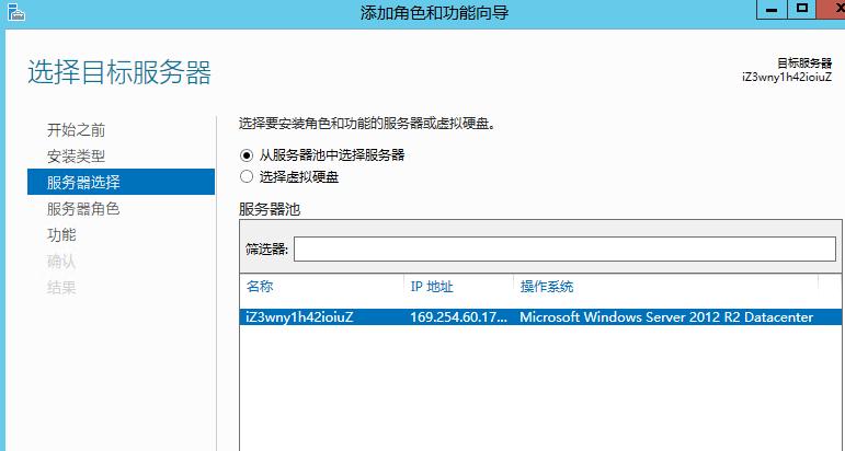 Windows Server 2012 搭建 AD 域插图14
