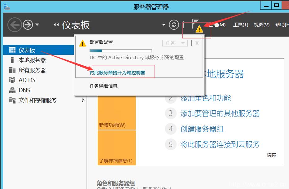 Windows Server 2012 搭建 AD 域插图18