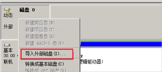 Windows实例中数据恢复插图2