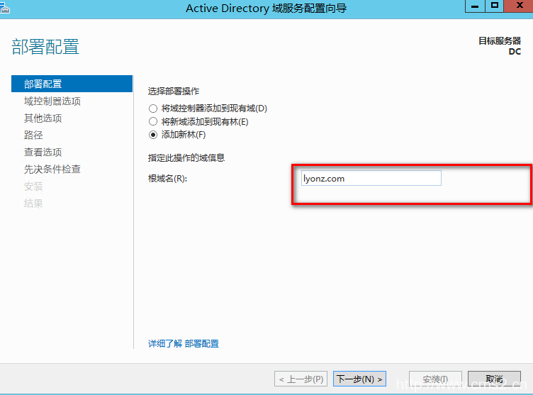 Windows Server 2012 搭建 AD 域插图20