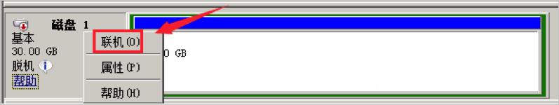 Windows实例中数据恢复插图6