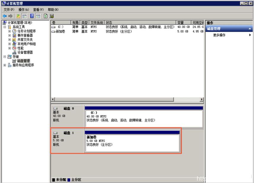 Windows实例中数据恢复插图8