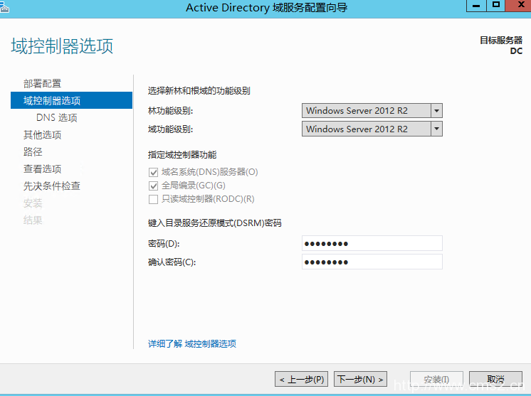 Windows Server 2012 搭建 AD 域插图22
