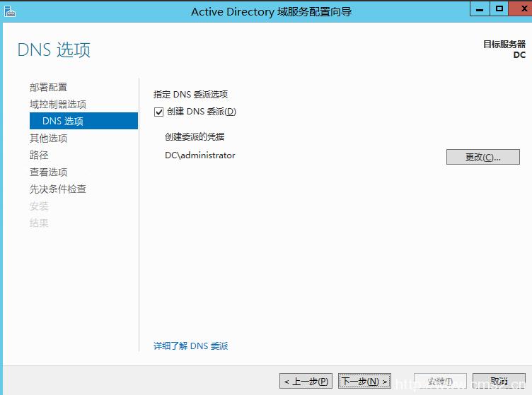 Windows Server 2012 搭建 AD 域插图24