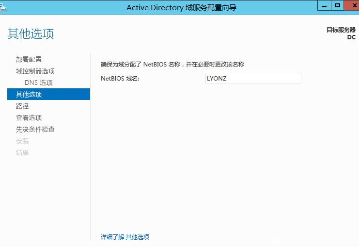 Windows Server 2012 搭建 AD 域插图26