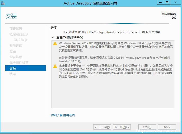 Windows Server 2012 搭建 AD 域插图30