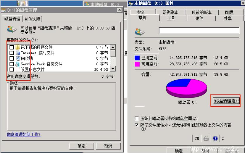 Windows 实例磁盘空间满的问题处理及最佳实践插图2