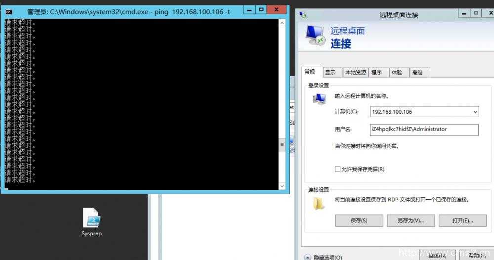 Windows Server 2012 搭建 AD 域插图38