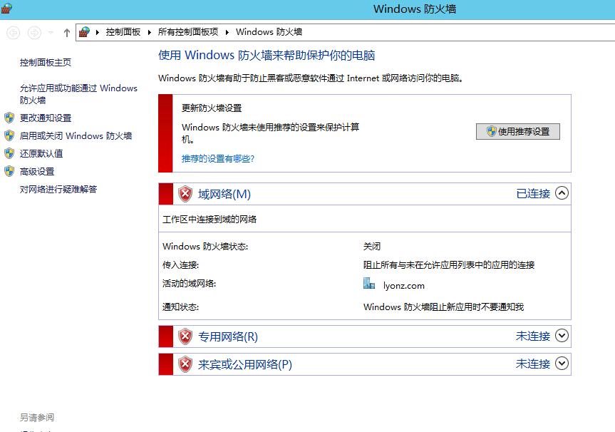 Windows Server 2012 搭建 AD 域插图42