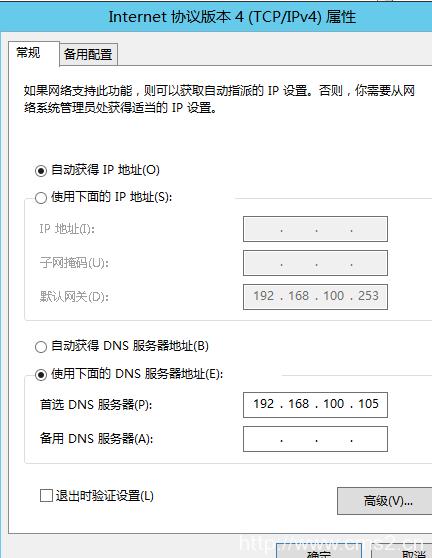 Windows Server 2012 搭建 AD 域插图46