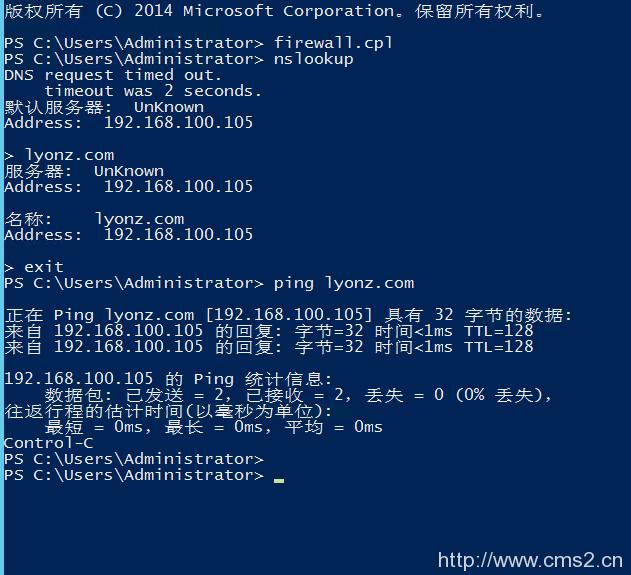 Windows Server 2012 搭建 AD 域插图48