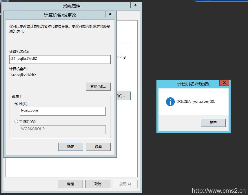 Windows Server 2012 搭建 AD 域插图50