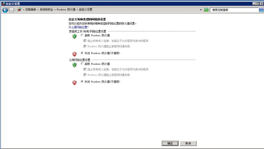 高级安全Windows防火墙概述以及最佳实践插图4