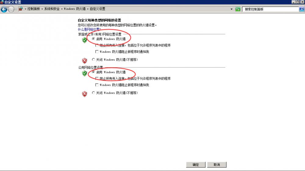 高级安全Windows防火墙概述以及最佳实践插图6