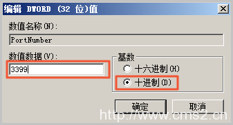 修改服务器默认远程端口插图4