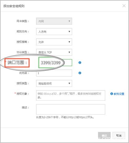 修改服务器默认远程端口插图10